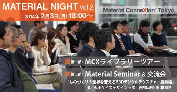マテリアルコネクション東京「Material Night vol.2」参加者募集中