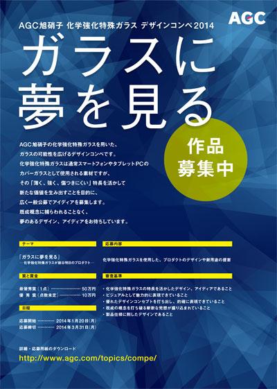 「AGC旭硝子 化学強化特殊ガラス デザインコンペ2014」 応募受付開始