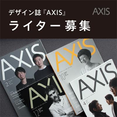 ライター募集:デザイン誌「AXIS」/ Webマガジン「AXIS」