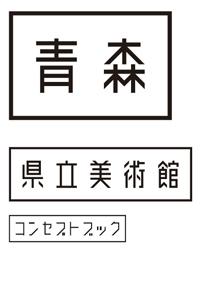 新刊案内 青森県立美術館 編『青森県立美術館コンセプトブック』