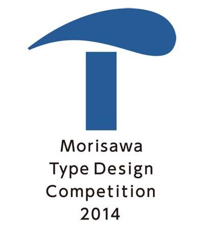 モリサワ「タイプデザインコンペティション 2014」が開催