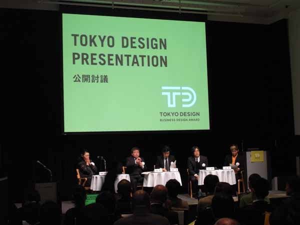 2013年度「東京ビジネスデザインアワード」結果発表