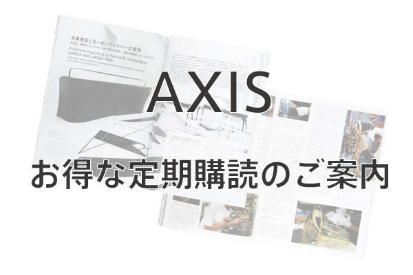 デザイン誌「AXIS」 お得な定期購読のご案内