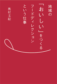 新刊案内 奥村文絵 著『地域の「おいしい」をつくるフードディレクションという仕事』