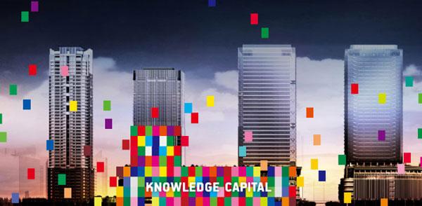 大阪・梅田に誕生した知的創造のためのプラットフォーム「ナレッジキャピタル」ってなんだ?