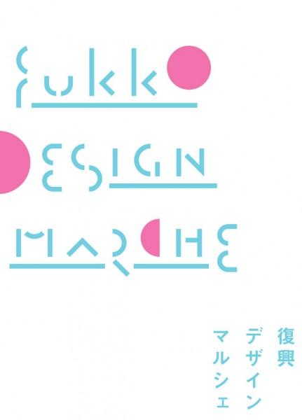 東京ミッドタウンにて「復興デザインマルシェ」開催