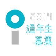 東京大学 i.school デザイン系大学からも通年生を募集