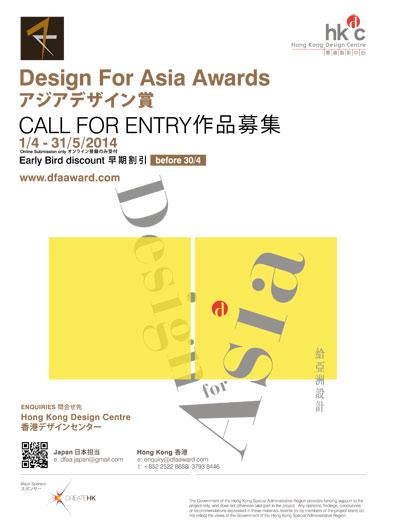 【終了間近】2014年度アジアデザイン賞 4月30日まで登録料の早割実施中