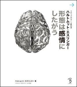 新刊案内 ハルトムット・エスリンガー 著『形態は感情にしたがう』