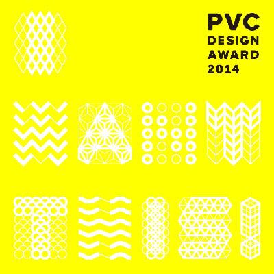 PVCデザインアワード2014 作品募集開始