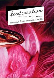 新刊案内 諏訪綾子 著『フードクリエイション | 感覚であじわう 感情のテイスト』