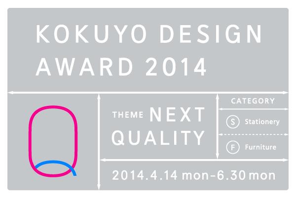 コクヨデザインアワード 2014 4月14日より募集開始