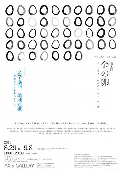「金の卵 オールスターデザイン ショーケース」作品 & ポスタービジュアル募集中