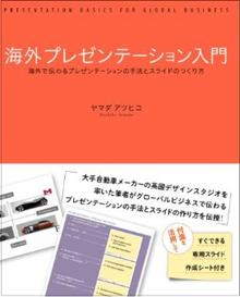 新刊案内 ヤマダアツヒコ 著『海外プレゼンテーション入門 海外で伝わるプレゼンテーションの手法とスライ…