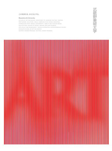 武蔵野美術大学2013年度広告シリーズ そのコンセプトについて