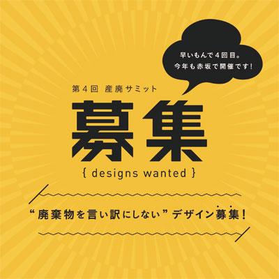 第4回産廃サミット 東京・赤坂で開催 デザイン募集中