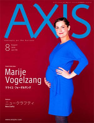 AXIS 170号は7月1日発売です。