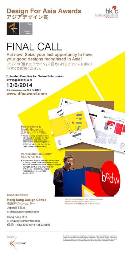 アジアデザイン賞作品募集中 締切は6月13日