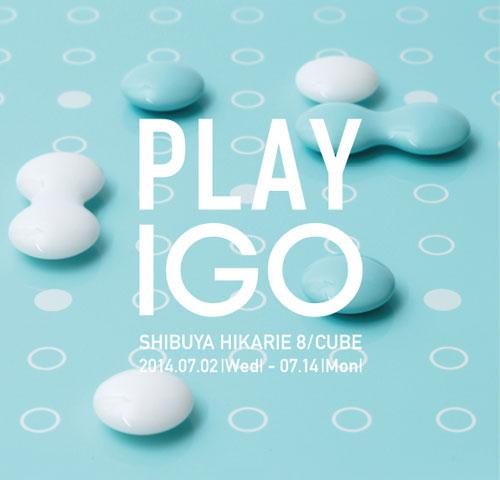 「PLAY IGO 囲碁の楽しさをカタチにするデザインプロジェクト」東京・渋谷 ヒカリエにて開催