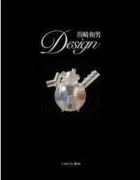 新刊案内 川崎和男 著『川崎和男 Design』