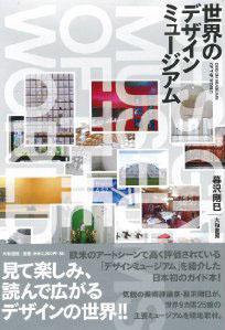 新刊案内 暮沢剛巳 著『世界のデザインミュージアム』