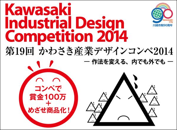 第19回 かわさき産業デザインコンペ2014 作品募集中