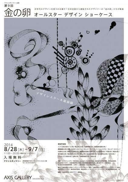 今年も始まった「金の卵展」 2014年のテーマは「デザインスクール最前線」