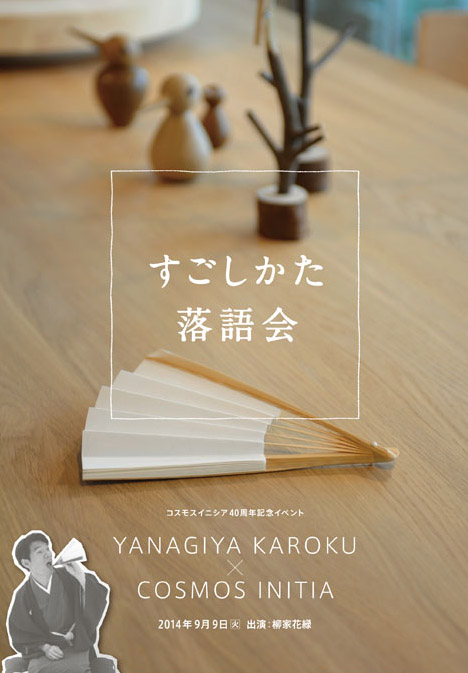 柳家花緑 × コスモスイニシア「すごしかた落語会」 東京・六本木 AXISギャラリーにて開催