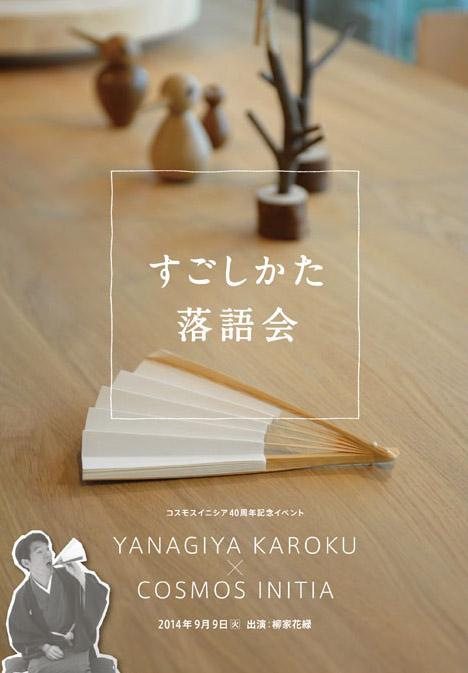 【満員御礼】柳家花緑 × コスモスイニシア「すごしかた落語会」