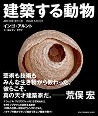 新刊案内 インゴ・アルント 写真集『建築する動物』