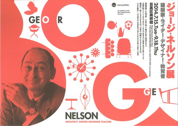 【鑑賞券プレゼント】目黒区美術館「ジョージ・ネルソン展 建築家、ライター、デザイナー、教育者」