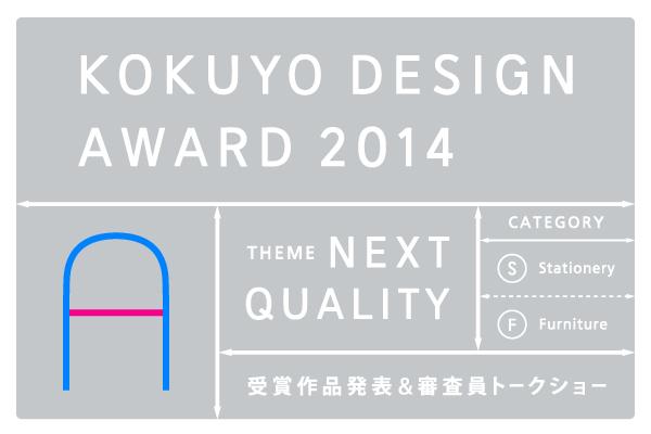 コクヨデザインアワード2014 受賞作品発表&審査員トークショーが開催