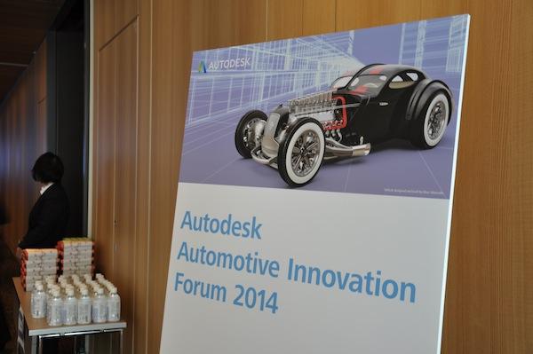 「Automotive Innovation Forum 2014」レポート【前編】