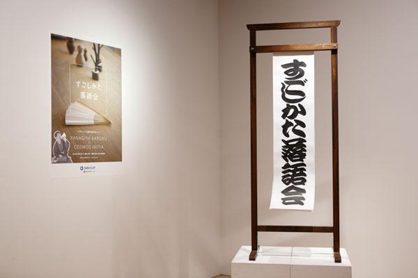 柳家花緑 × コスモスイニシア「すごしかた落語会」レポート