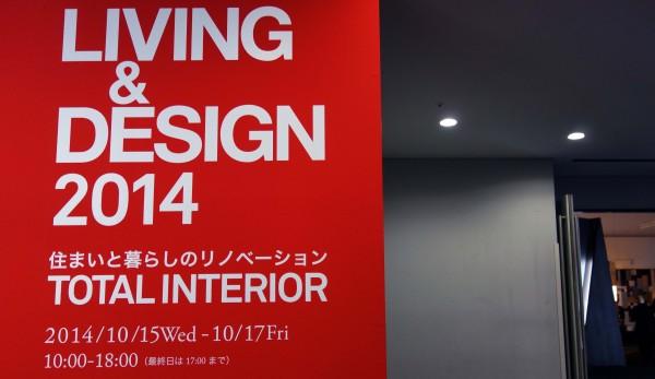 LIVING & DESIGN 2014が開幕 デザインを凝らした多彩なアイデア・製品が集う