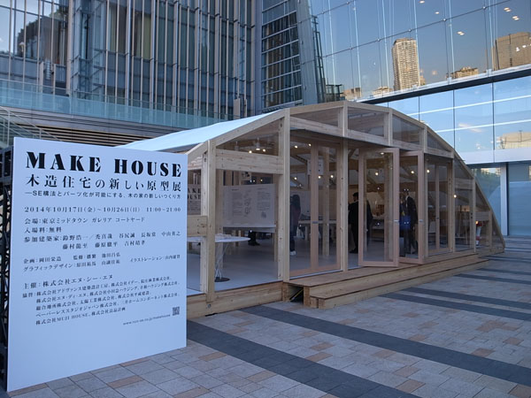 エヌ・シー・エヌによる「MAKE HOUSE展」は10月26日(日)まで