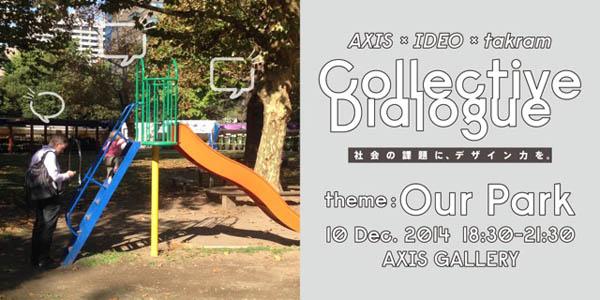 「Collective Dialogue」――社会の課題に、デザイン力を。【満員御礼】