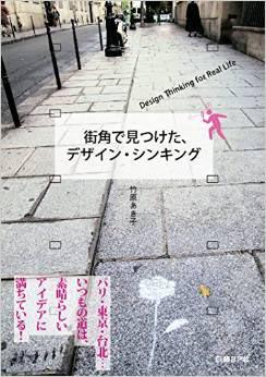 新刊案内 竹原あき子 著『街角で見つけた、デザイン・シンキング』