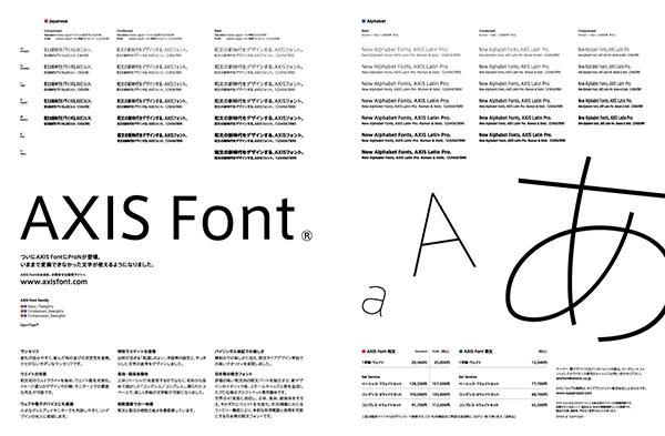 AXIS Font ProN発売 Std版との違いとは?