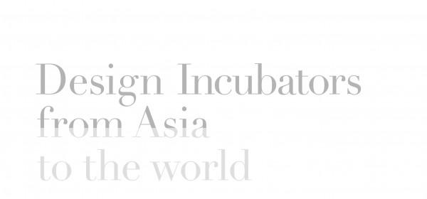 【満員御礼】「Design Incubators from Asia to the world」トークイベント参加者募集