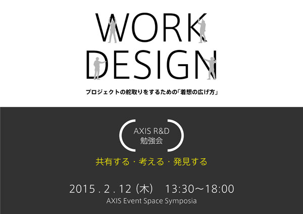 「AXIS R&D勉強会」参加者募集