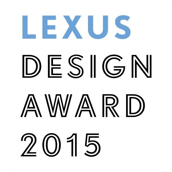「LEXUS DESIGN AWARD 2015」入賞者・入賞作品が決定