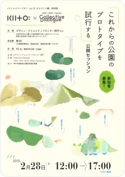 これからの「公園」をつくりませんか 神戸・KIITOにてワークショップが開催