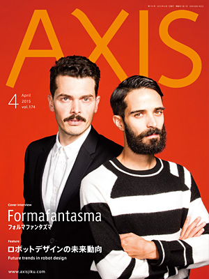 AXIS 174号は2月28日発売です。