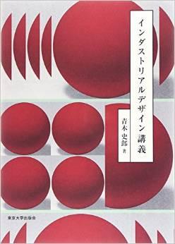 新刊案内 青木史郎 著『インダストリアルデザイン講義』