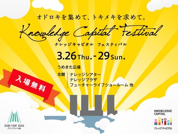 受賞者は住職から社長まで「World OMOSIROI Award 1st.」の魅力を紹介