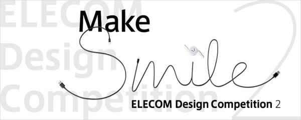「ELECOM Desing Competition 2」作品募集中