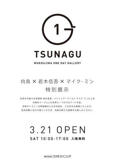 コスモスイニシアが「TSUNAGU—MUKOUJIMA ONE DAY GALLERY」を開催 若木信吾、マイク・ミンらが展示
