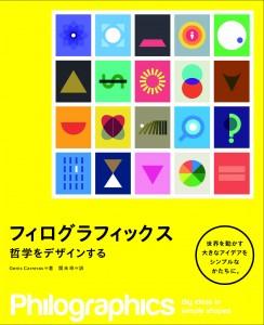 新刊案内 ジェニス・カレーラス 著『フィログラフィックス 哲学をデザインする』