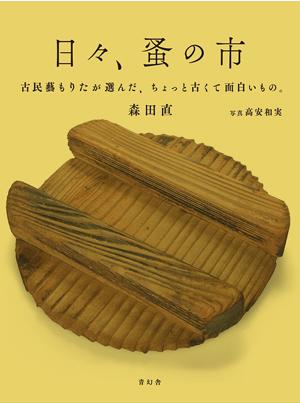 新刊案内 森田直 著『日々、蚤の市 古民藝もりたが選んだ、ちょっと古くて面白いもの。』